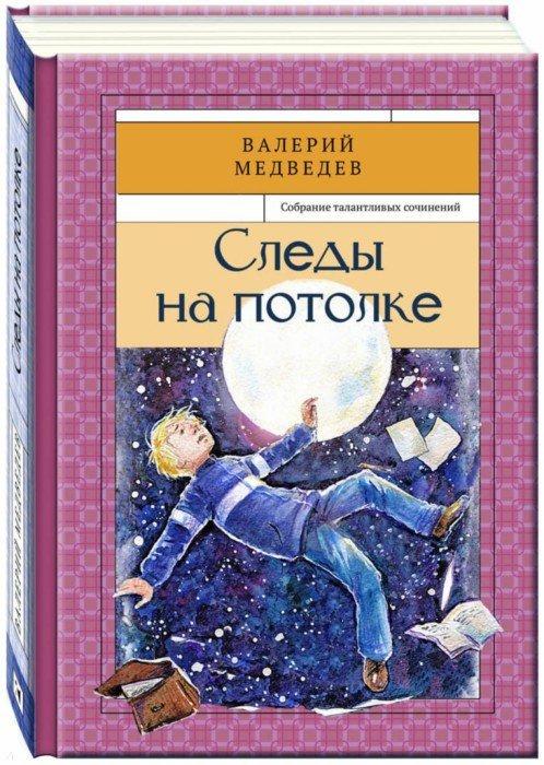 Иллюстрация 1 из 62 для Следы на потолке. Книга 3 - Валерий Медведев | Лабиринт - книги. Источник: Лабиринт