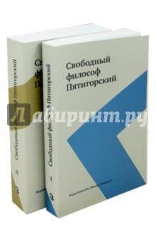 Свободный философ Пятигорский. В 2-х томах от иконы к картине в начале пути в 2 х книгах книга 2