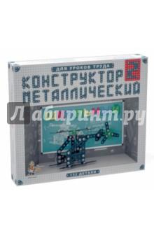 Конструктор металлический Школьный №2 (02050).