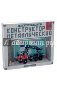 Конструктор металлический Школьный-4. Для уроков труда (02052) какой мотоцикл бу можно или квадроцикл за 30 000