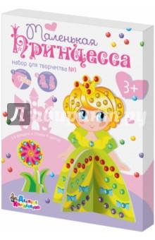 Принцеса-1 3-D набор для творчества из страз (91702) наборы для поделок десятое королевство принцеса 4 3 d набор для творчества из страз