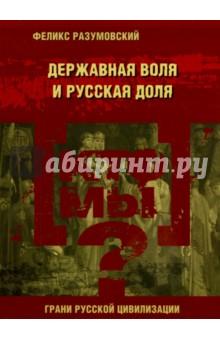Кто мы? Державная воля и русская доля герб гимн и флаг россии