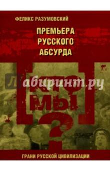 Кто мы? Премьера русского абсурда разумовский ф кто мы анатомия русской бюрократии