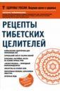 обложка электронной книги Рецепты тибетских целителей