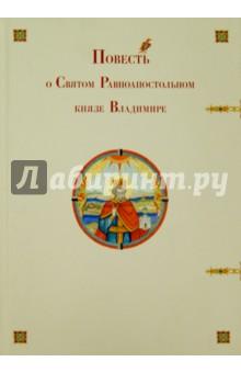 Повесть о Святом Равноапостольном князе Владимире за 999 руб.