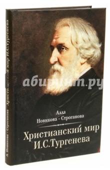 Христианский мир И. С. Тургенева