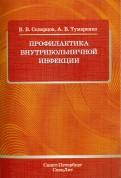 Профилактика внутрибольничной инфекции