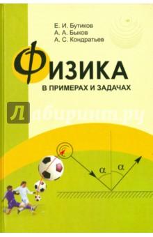 Физика в примерах и задачах дмитриева е физика в примерах и задачах уч пос