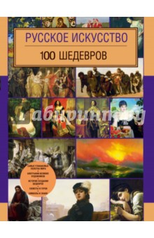 Русское искусство. 100 шедевров эксмо мировое искусство 100 шедевров