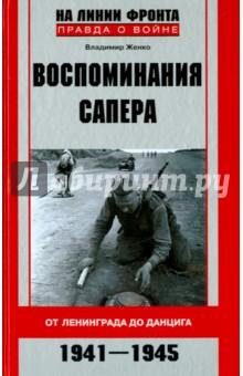 Воспоминания сапера. От Ленинграда до Данцига. 1941-1945 купить 2 шку в поселке львовский подольского р на