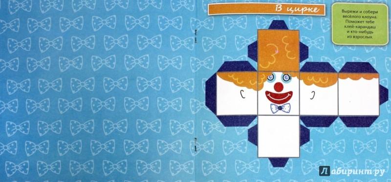 Иллюстрация 1 из 23 для Моя первая вырезалка. Вырезаем игрушки и не только - Таня Тверская | Лабиринт - книги. Источник: Лабиринт