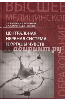 Центральная нервная система и органы чувств. Учебное пособие л в доровских древнегреческий язык учебное пособие