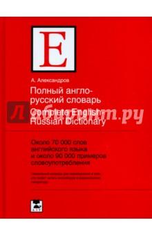 Полный англо-русский словарь краткий словарь архаизмов и историзмов испанского языка