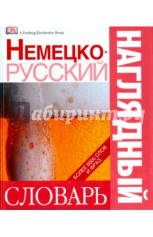 Немецко-русский наглядный словарь гемо прост в магазине