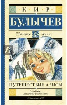 Путешествие Алисы кир булычев клин клином