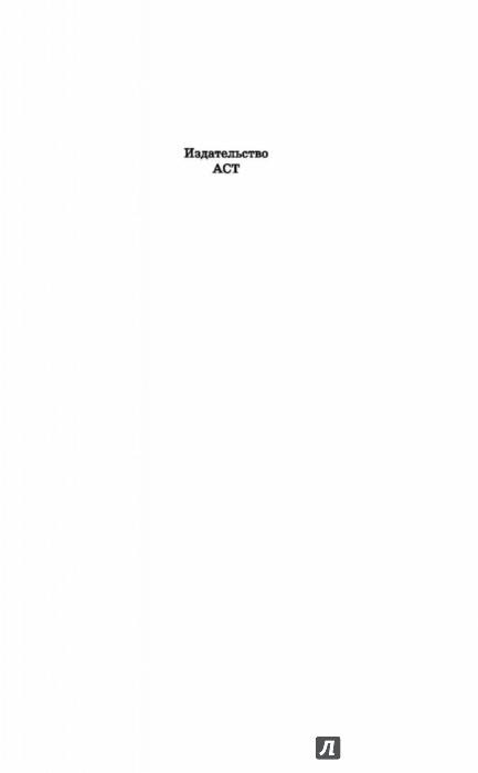 Иллюстрация 1 из 41 для Путешествие Алисы - Кир Булычев | Лабиринт - книги. Источник: Лабиринт