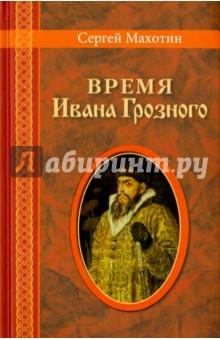 Время Ивана Грозного фото