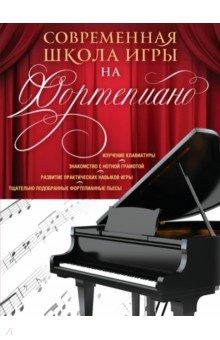 Современная школа игры на фортепиано петрова наталья владимировна современная школа игры на фортепиано