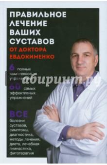 Правильное лечение ваших суставов от доктора Евдокименко павел евдокименко анатомия везения принцип пуповины
