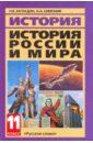 �стория России и мира в ХХ - начале XXI века. 11 класс