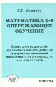 Лысенкова методом опережающего обучения скачать бесплатно с чего начать изучение английского языка в 1 классе