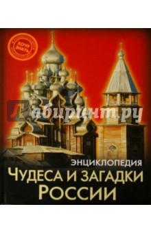 Чудеса и загадки России генриэтта хасина о степе варе и разных чудесах cd