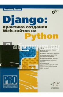 Django. Практика создания Web-сайтов на Python видео уроки о верстке продвижение создание сайтов