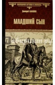 Младший сын плугарь а ф крестники александра невского роман