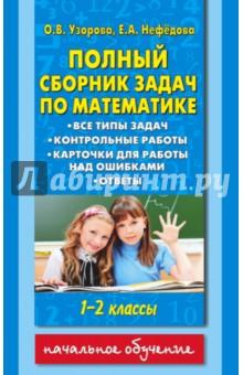 Математика. 1-2 классы. Полный сборник задач