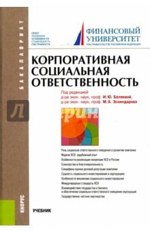 Корпоративная социальная ответственность. Учебник формирование социальной ответственности студента