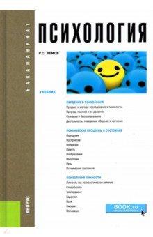 Психология. Учебник для бакалавров