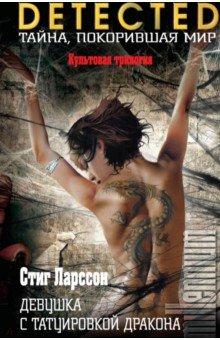 Девушка с татуировкой дракона книги эксмо загадка веры холодной