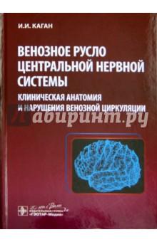 Венозное русло центральной нервной системы: клиническая анатомия и нарушения венозной циркуляции н а фонсова и ю сергеев в а дубынин анатомия центральной нервной системы учебник
