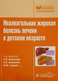 Неалкогольная жировая болезнь печени в детском возрасте. Руководство. Библиотека врача-специалиста
