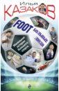Foot'Больные люди. Маленькие истории большого спорта, Казаков Илья Аркадьевич