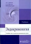 Эндокринология. Учебник для студентов медицинских вузов