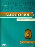 Биология. 7 класс. Рабочая программа. К УМК В.В.Латюшина, В.А.Шапкина. ФГОС