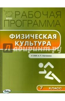 Физическая культура. 7 класс. Рабочая программа к УМК А.П.Матвеева. ФГОС