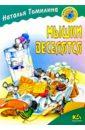 Скачать Томилина Мышки веселятся Стихи Книжный Литературно-художественное издание для детей бесплатно