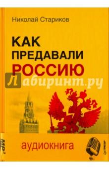 Как предавали Россию (+CD) у друзей нет выходных новые детские песни cd