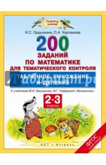 Математика. 2-3 классы. Табличное умножение и деление. 200 заданий для тематического контроля. ФГОС цена и фото