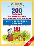 Математика. 2-3 классы. Табличное умножение и деление. 200 заданий для тематического контроля. ФГОС