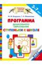 купить Безруких Марьяна Михайловна, Филиппова Татьяна Андреевна Программа дошкольного образования