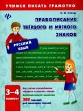 Правописание твердого и мягкого знаков. 3-4 классы