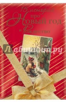 Большая Новогодняя книга. 15 историй про Новый год и Рождество
