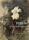 Врубель Михаил Александрович. Графика, книжная иллюстрация