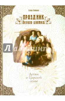 Купить Праздник белого цветка, Свято-Елисаветинский монастырь, Религиозная литература для детей