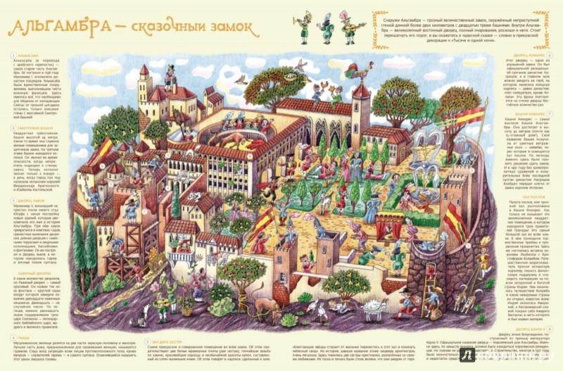 Иллюстрация 1 из 13 для Старинные замки - Юлия Фрацинюк   Лабиринт - книги. Источник: Лабиринт