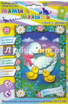 Купить Набор для детского творчества. Изготовление картины Утка и утята (АБ 19-003), Клевер, Конструирование рамок, коллажей и панно