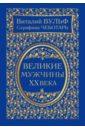 Вульф Виталий Яковлевич, Чеботарь Серафима Александровна Великие мужчины XX века